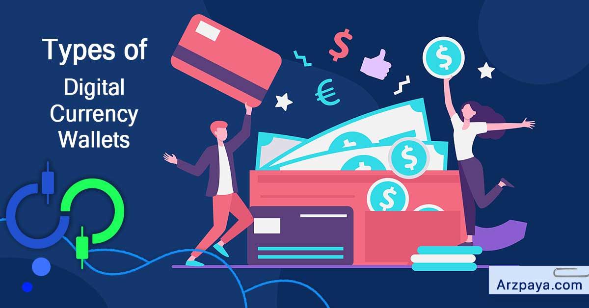 انواع کیف پول های ارز دیجیتال