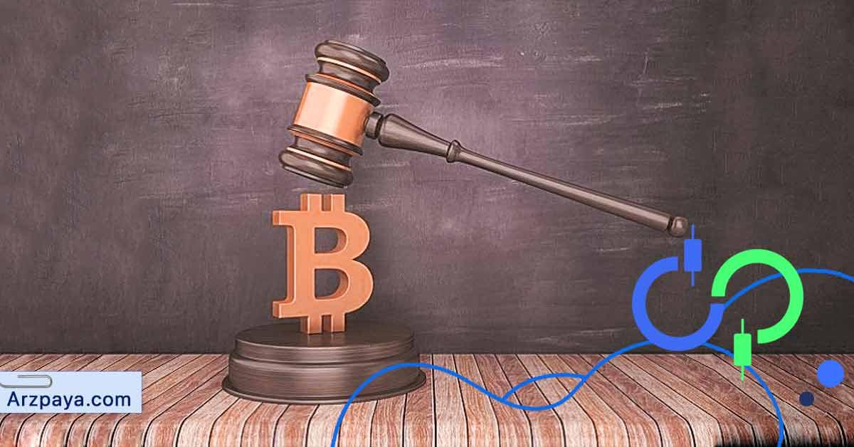 قانونی شدن رمز ارز ها