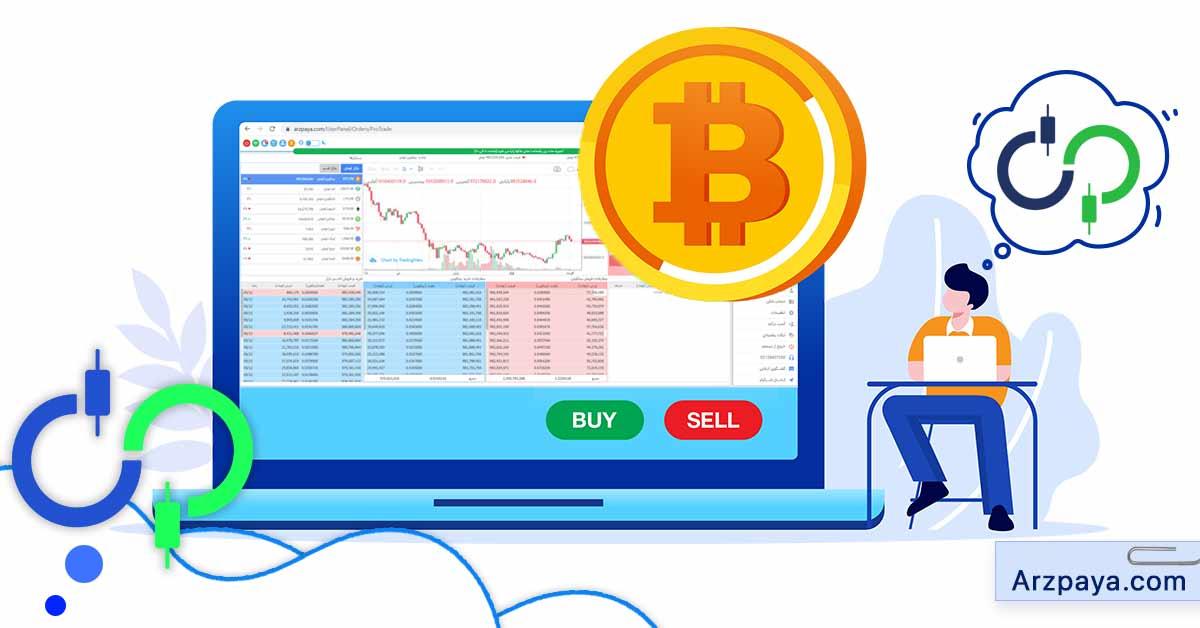 خرید بیت کوین از ارزپایا